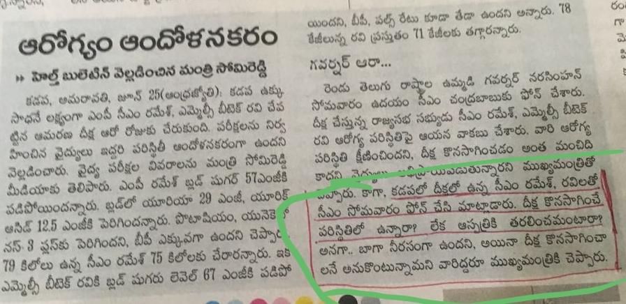 రమేష్ దీక్ష చేస్తావా..లేపేద్దామా!