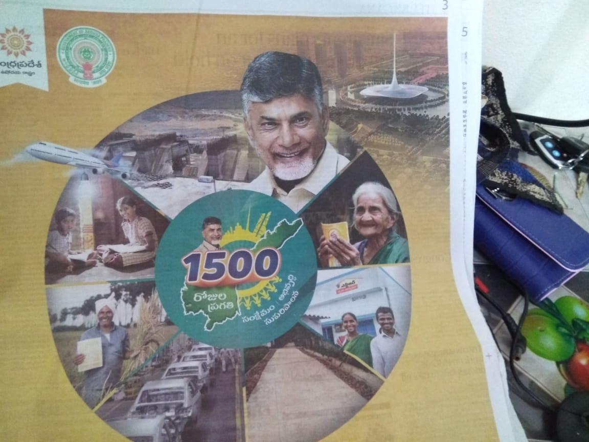 కొత్తగా ఈ '1500 రోజుల పండగ' ఏంది బాబూ!